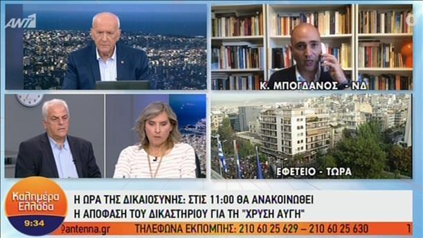 Μπογδάνος - Σαρακιώτης - Κεγκέρογλου στην εκπομπή «Καλημέρα Ελλάδα»