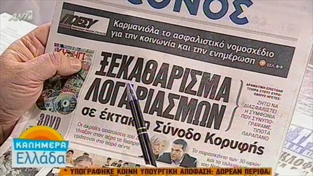 Εφημερίδες (27/04/2016)