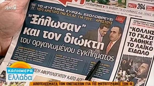 Εφημερίδες (19/02/2016)