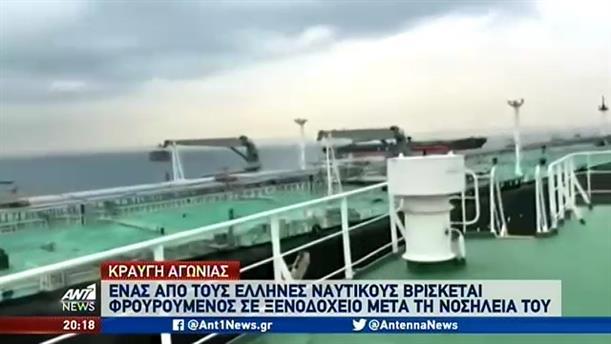 Κορυφώνεται η αγωνία για τους Έλληνες ναυτικούς στο Τζιμπουτί