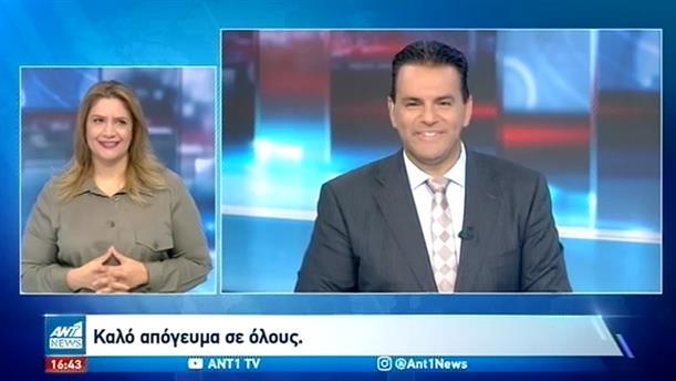 ANT1 NEWS 19-10-2020 ΣΤΗ ΝΟΗΜΑΤΙΚΗ