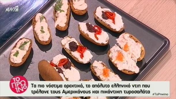 Νόστιμα ορεκτικά, το απόλυτο ελληνικό ντιπ και πικάντικη τυροσαλάτα!