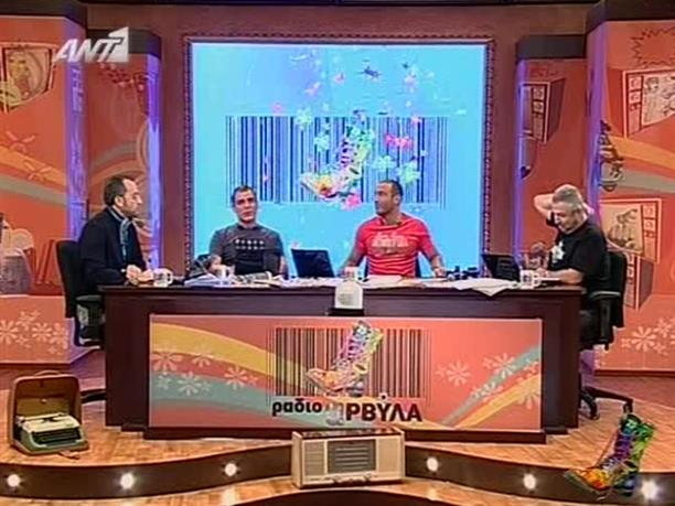 Ράδιο Αρβύλα 04-11-2009