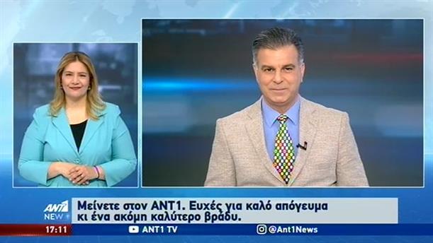 ANT1 NEWS 05-06-2020 ΣΤΗ ΝΟΗΜΑΤΙΚΗ