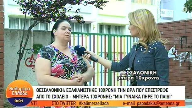 Εξαφανίστηκε 10χρονη στη Θεσσαλονίκη – ΚΑΛΗΜΕΡΑ ΕΛΛΑΔΑ – 12/06/2020