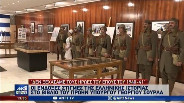 Οι ένδοξες στιγμές της ελληνικής Ιστορίας από τον Γιώργο Σούρλα