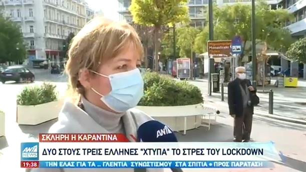 """Κορονοϊός: δύο στους τρεις Έλληνες """"χτυπά"""" το στρες του lockdown"""