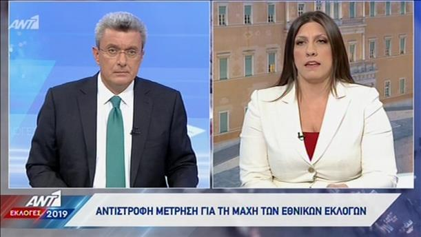 Η Ζωή Κωνσταντοπούλου στον ΑΝΤ1