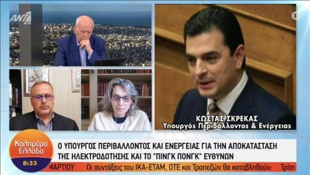 """Ο Κώστας Σκρέκας στην εκπομπή """"Καλημέρα Ελλάδα"""""""