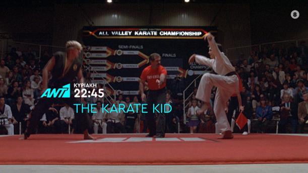 The Karate Kid - Κυριακή 13/09