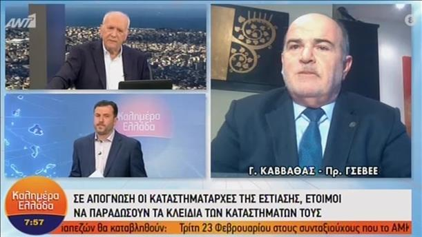 """Ο Γιώργος Καββαθάς στην εκπομπή """"Καλημέρα Ελλάδα"""""""