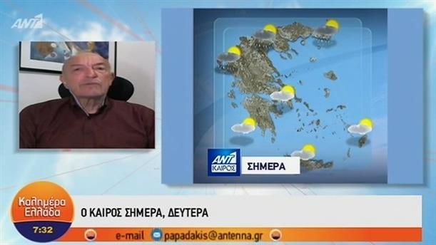 ΚΑΙΡΟΣ – ΚΑΛΗΜΕΡΑ ΕΛΛΑΔΑ - 06/05/2019