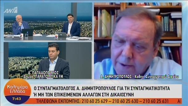 """Ο καθηγητής Συνταγματικού Δικαίου, Α. Δημητρόπουλος, στην εκπμπή """"Καλημέρα Ελλάδα"""""""