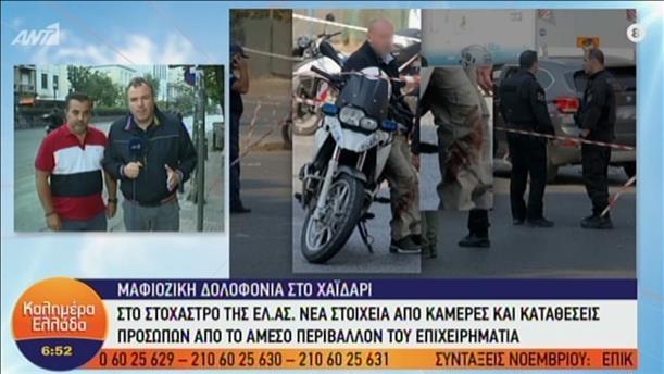 Ο Γ.Γ. Αστυνομικών Υπαλλήλων Αθηνών για τη μαφιόζικη δολοφονία στο Χαϊδάρι