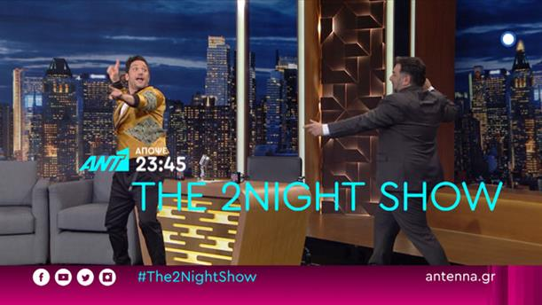 The 2night Show – Πέμπτη
