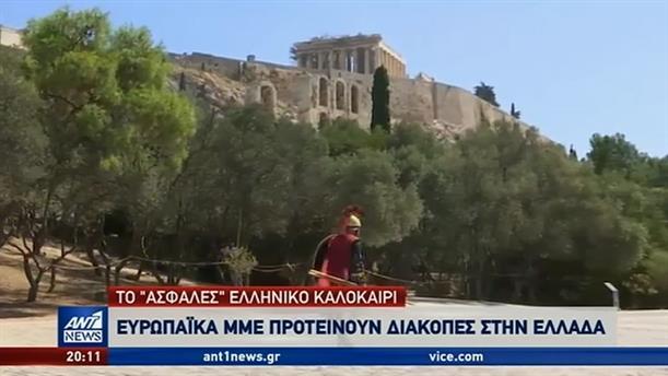 Το ελληνικό καλοκαίρι είναι βασικό θέμα στα διεθνή ΜΜΕ