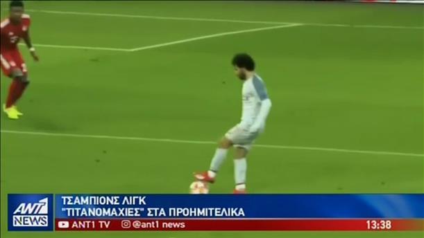 """""""Τιτανομαχίες"""" στα προημιτελικά του Champions League"""