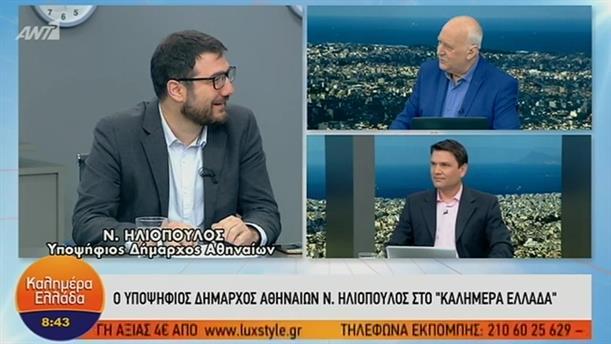 Νάσος Ηλιόπουλος – ΚΑΛΗΜΕΡΑ ΕΛΛΑΔΑ – 14/05/2019