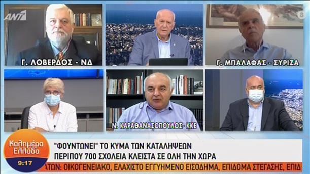 Λοβέρδος - Μπαλάφας - Καραθανασόπουλος στην εκπομπή «Καλημέρα Ελλάδα»