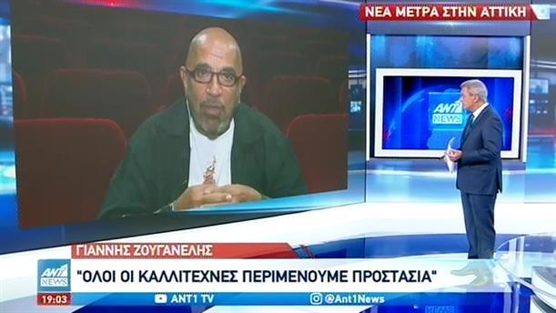 Κορονοϊός - Ζουγανέλης στον ΑΝΤ1: σεβασμός στα μέτρα με στήριξη όσων πλήττονται
