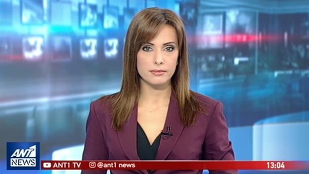 ANT1 NEWS 07-12-2018 ΣΤΙΣ 13:00
