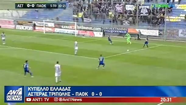 ΠΑΟΚ και ΑΕΚ στον τελικό του Κυπέλλου Ελλάδας