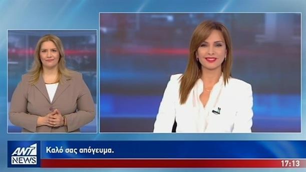 ANT1 NEWS 28-05-2019 ΣΤΗ ΝΟΗΜΑΤΙΚΗ