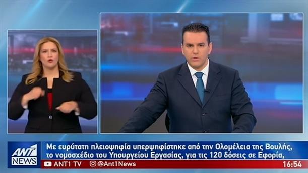 ANT1 NEWS 15-05-2019 ΣΤΙΣ 13:00