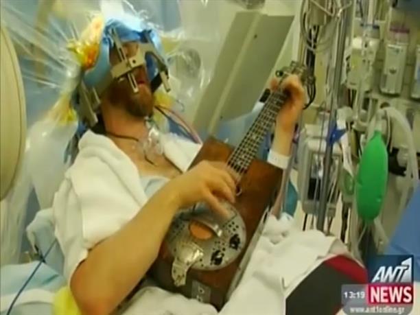 Έπαιζε κιθάρα την ώρα της επέμβασης