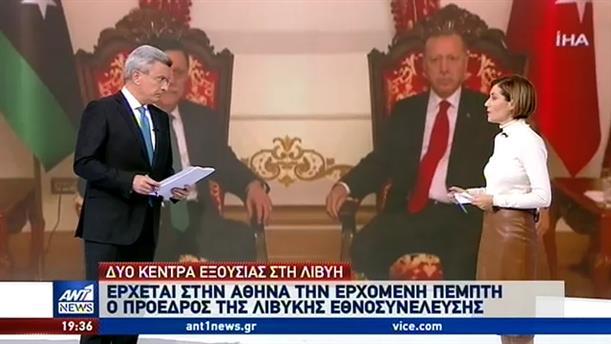 Έρχεται στην Αθήνα ο Πρόεδρος της Βουλής της Λιβύης