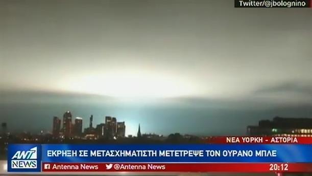Έκρηξη στην Νέα Υόρκη κάνει τη νύχτα μέρα