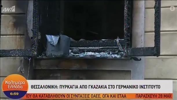 Θεσσαλονίκη: Πυρκαγιά στο Γερμανικό Ινστιτούτο