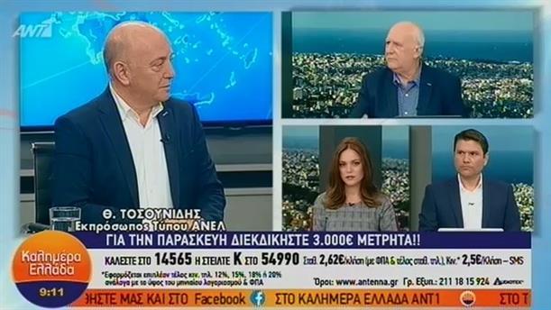 Θεόδωρος Τοσουνίδης - Καλημέρα Ελλάδα - 03/10/2018