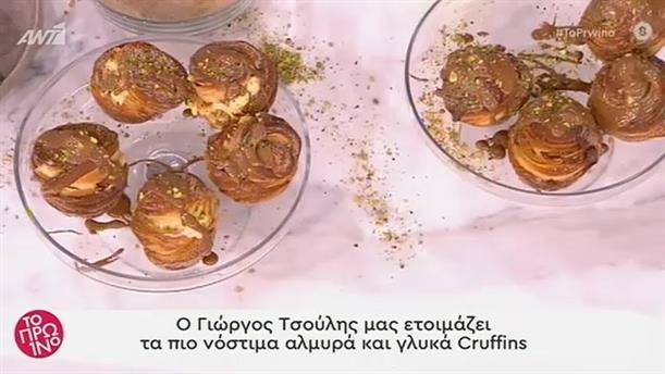 Αλμυρά και γλυκά cruffins – Το Πρωινό – 07/02/2020