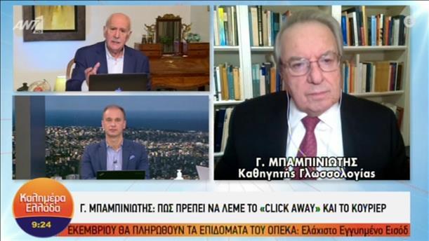 """Ο Γιώργος Μπαμπινιώτης στην εκπομπή """"Καλημέρα Ελλάδα"""""""