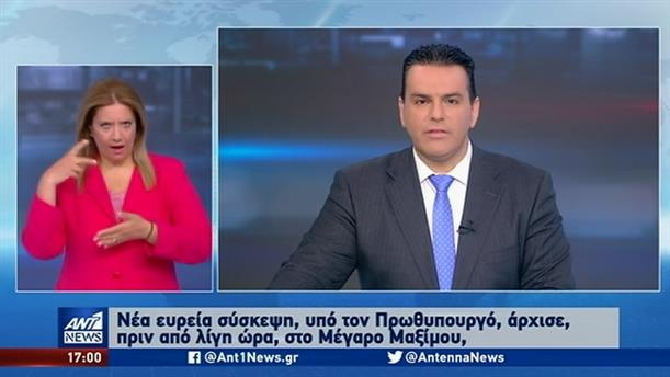 ANT1 NEWS 15-07-2020 ΣΤΗ ΝΟΗΜΑΤΙΚΗ