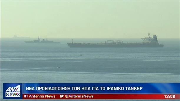 Διπλωματική δίνη με «επίκεντρο» την Ελλάδα για το ιρανικό τάνκερ