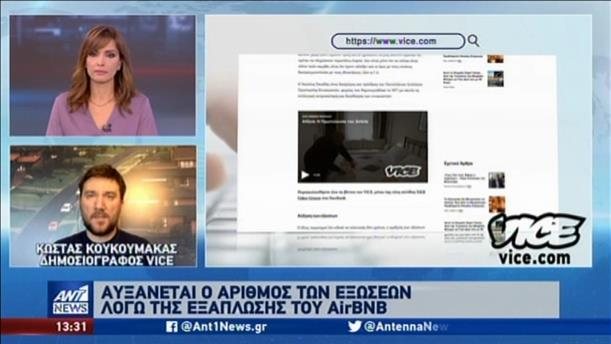 Οι εξώσεις λόγω Airbnb στο Vice Greece