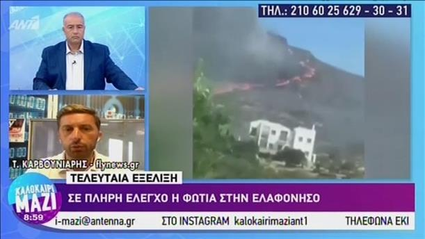 Τ. Καρβουνιάρης για την φωτιά στην Ελαφόνησο - ΚΑΛΟΚΑΙΡΙ ΜΑΖΙ – 12/08/2019