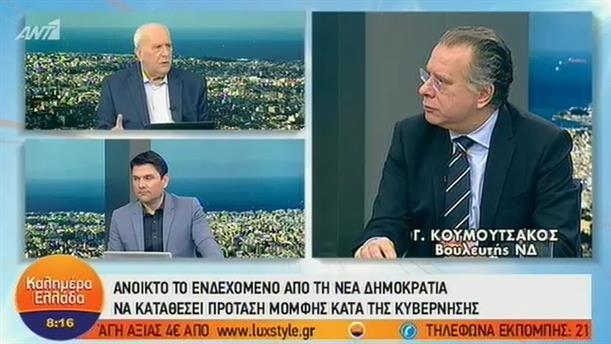 Γιώργος Κουμουτσάκος – ΚΑΛΗΜΕΡΑ ΕΛΛΑΔΑ – 23/01/2019