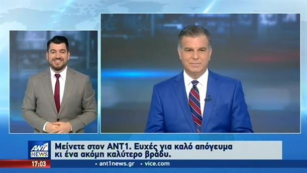 ANT1 NEWS 05-09-2020 ΣΤΗ ΝΟΗΜΑΤΙΚΗ