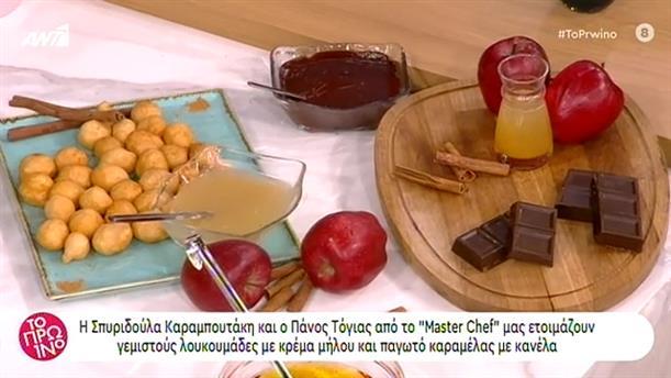 Γεμιστοί λουκουμάδες με κρέμα μήλου – Το Πρωινό – 23/01/2020
