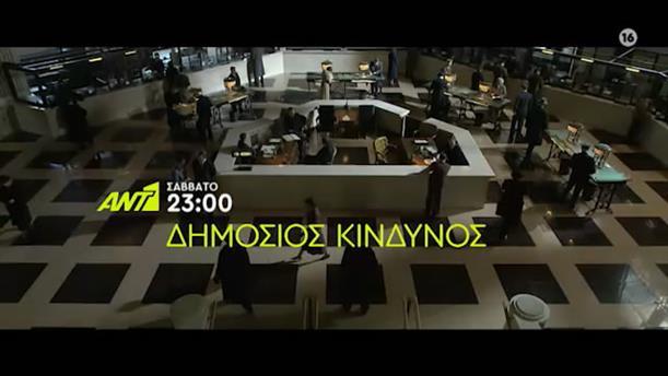 ΔΗΜΟΣΙΟΣ ΚΙΝΔΥΝΟΣ - ΣΑΒΒΑΤΟ ΣΤΙΣ 23:00
