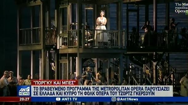"""Porgy and Bess"" από την Μet Opera και τον Όμιλο ΑΝΤΕΝΝΑ"