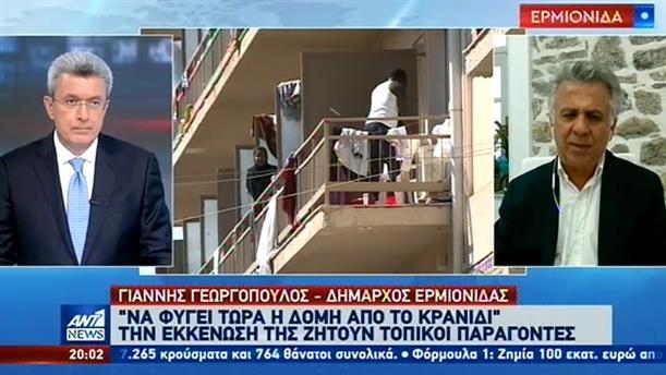 Γεωργόπουλος στον ΑΝΤ1 για το Κρανίδι: έληξε η καραντίνα δίχως επανέλεγχο για κορονοϊό