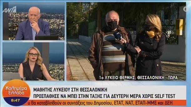 Ο Διευθυντής του 1ου Λυκείου Θέρμης στο «Καλημέρα Ελλάδα»