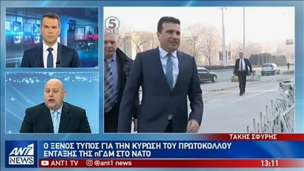 """Διεθνείς αντιδράσεις για το """"ναι"""" της Ελλάδας στην ένταξη της """"Βόρειας Μακεδονίας"""" στο ΝΑΤΟ"""