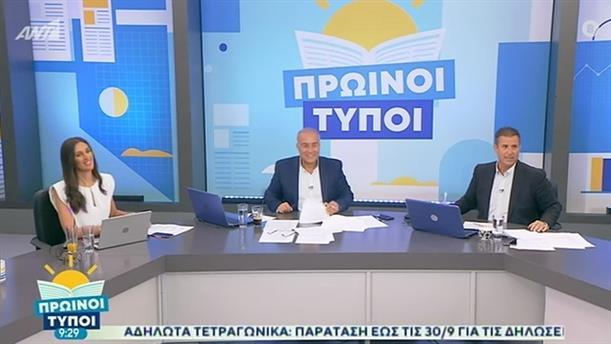 ΠΡΩΙΝΟΙ ΤΥΠΟΙ - 12/09/2020