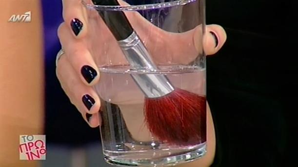 Καθαρίστε σωστά τα πινέλα του μακιγιάζ!