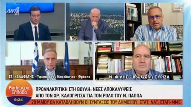 """Καλαφάτης - Φίλης στο """"Καλημέρα Ελλάδα"""""""